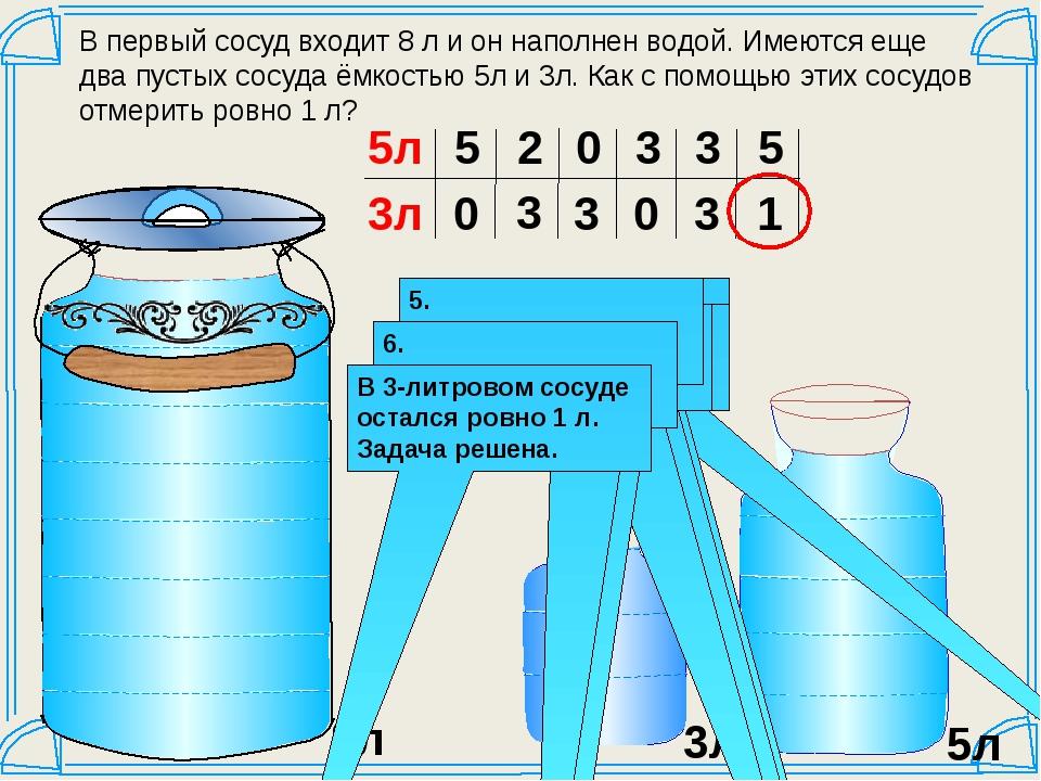 В первый сосуд входит 8 л и он наполнен водой. Имеются еще два пустых сосуда...