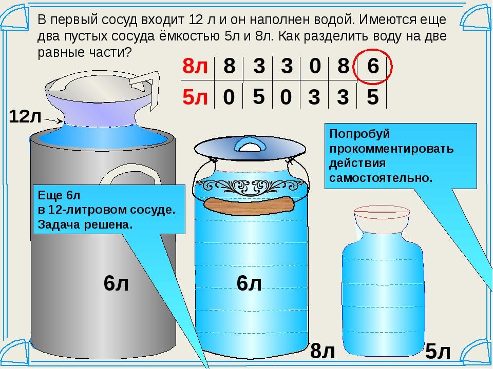 В первый сосуд входит 12 л и он наполнен водой. Имеются еще два пустых сосуд...