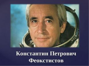 Константин Петрович Феокстистов