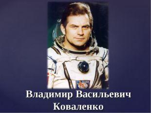 Владимир Васильевич Коваленко