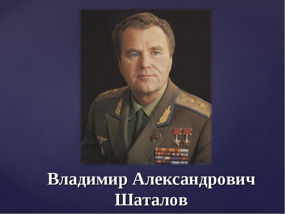 Владимир Александрович Шаталов