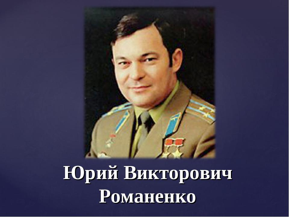 Юрий Викторович Романенко