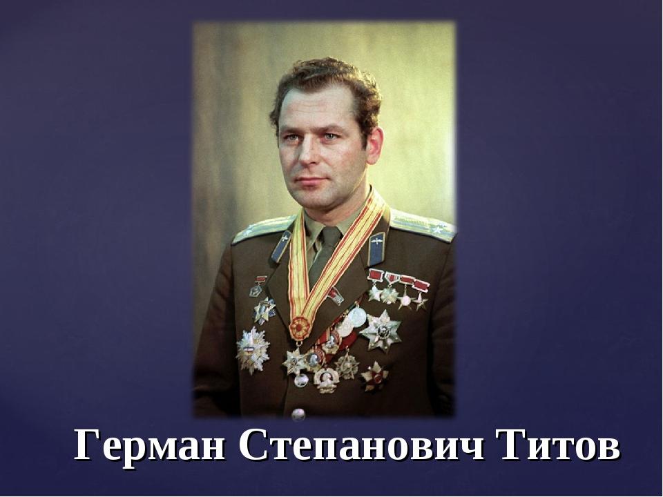 Герман Степанович Титов