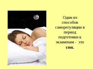 Один из способов саморегуляции в период подготовки к экзаменам - это сон. Оди