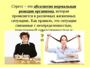 Стресс – это абсолютно нормальная реакция организма, которая проявляется в ра