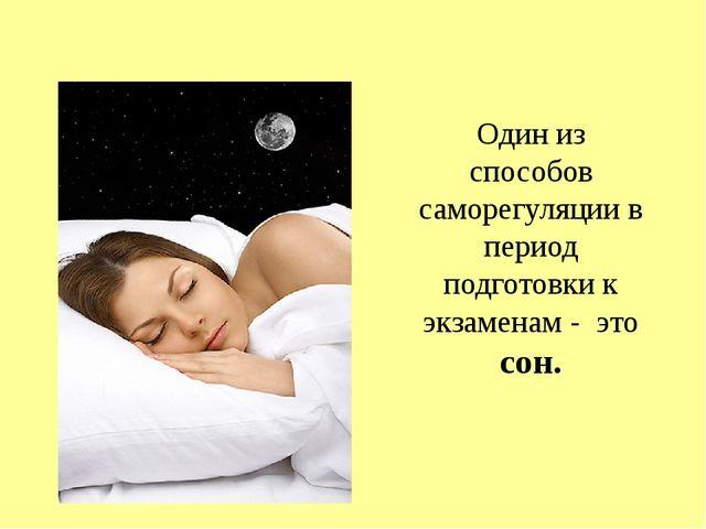 Один из способов саморегуляции в период подготовки к экзаменам - это сон. Оди...