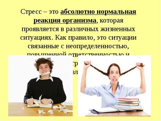 Стресс – это абсолютно нормальная реакция организма, которая проявляется в ра...