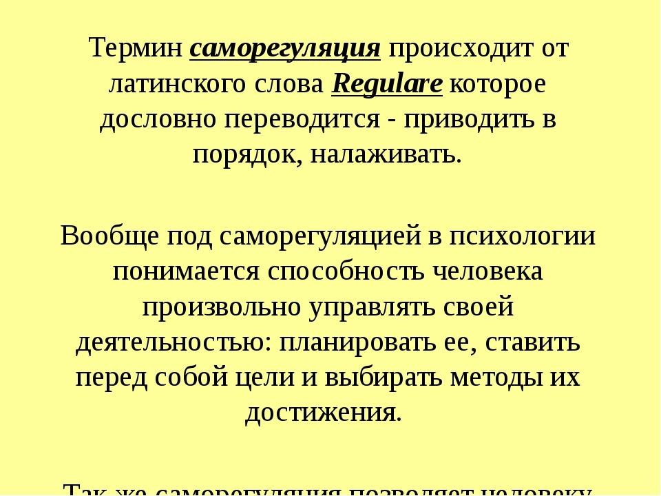 Термин саморегуляция происходит от латинского слова Rеgulare которое дословно...