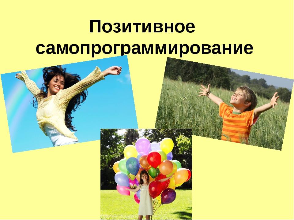 Позитивное самопрограммирование В окружающем мире ничего не происходит случай...
