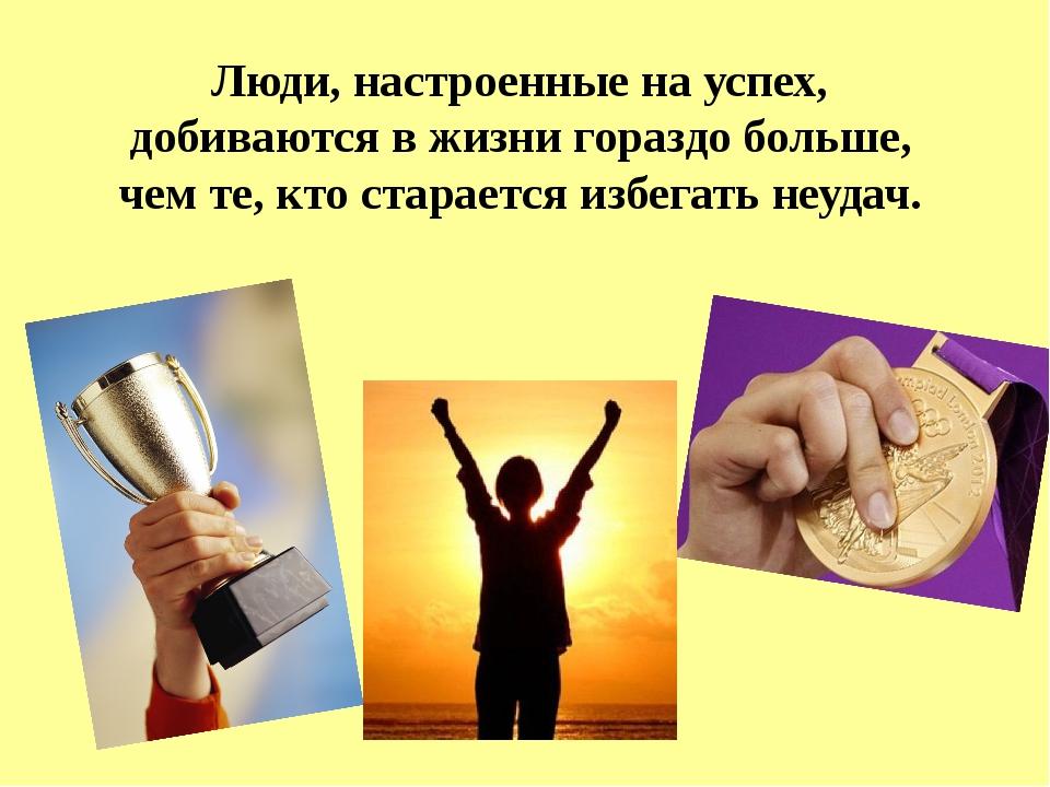Люди, настроенные на успех, добиваются в жизни гораздо больше, чем те, кто ст...
