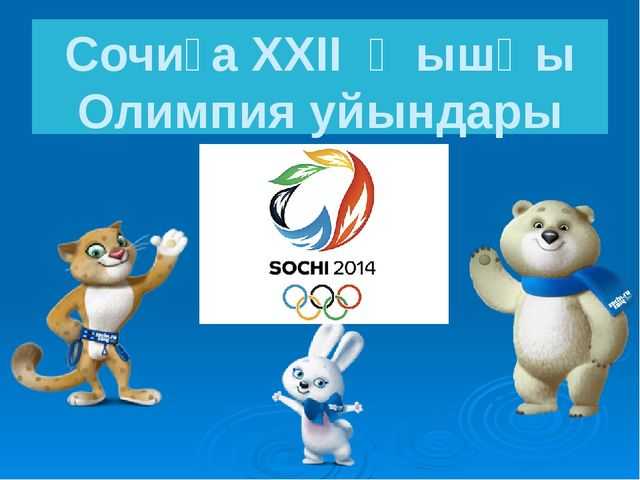 Сочиҙа XXII Ҡышҡы Олимпия уйындары