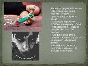 Наркотик укорачивает жизнь. - За удовольствие надо платить – отдавать приходи