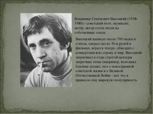 Владимир Семёнович Высоцкий (1938-1980) - советский поэт, музыкант, актёр, ав