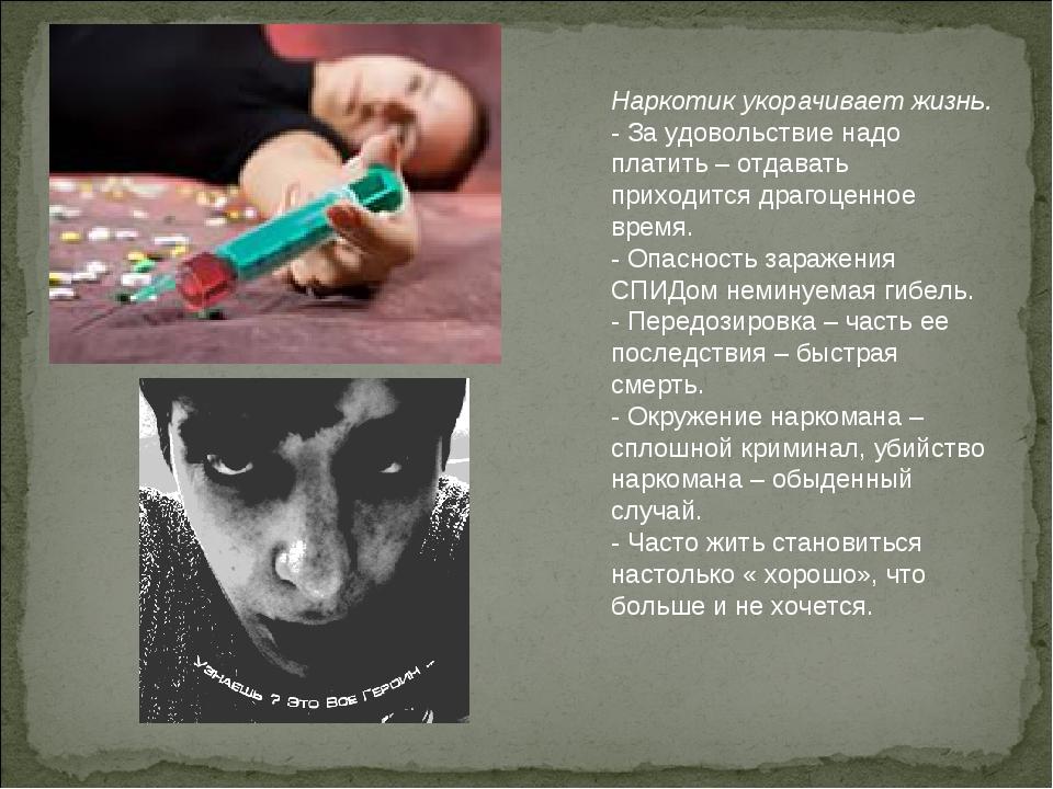 Наркотик укорачивает жизнь. - За удовольствие надо платить – отдавать приходи...