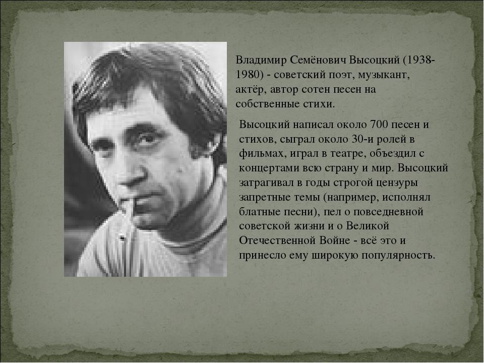 Владимир Семёнович Высоцкий (1938-1980) - советский поэт, музыкант, актёр, ав...