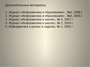 Дополнительные материалы: 1. Журнал «Информатика и образование» , №3, 2009 г