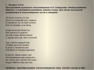 2. Загадка поэта. Прослушайте шуточное стихотворение А.Н. Старикова «Необыкно