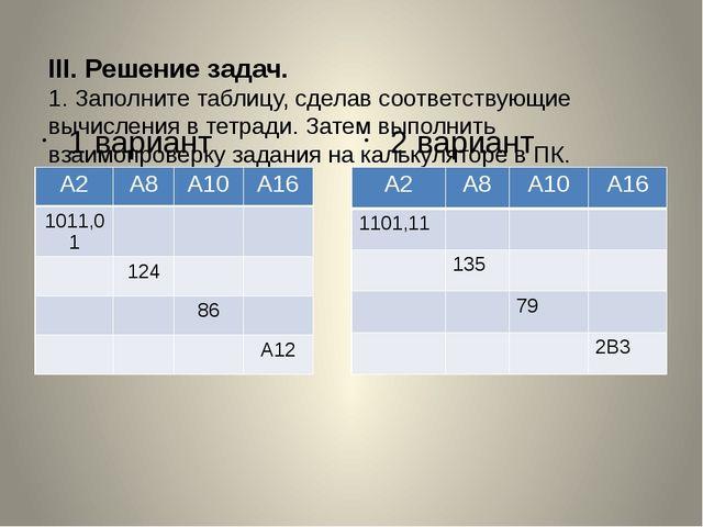 III. Решение задач. 1. Заполните таблицу, сделав соответствующие вычисления в...