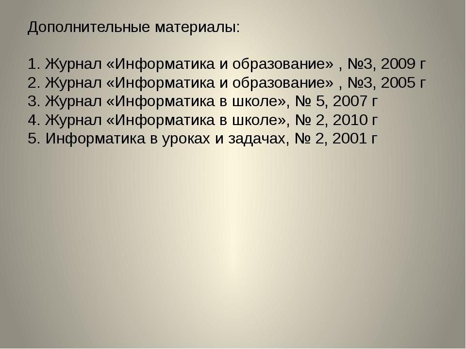 Дополнительные материалы: 1. Журнал «Информатика и образование» , №3, 2009 г...