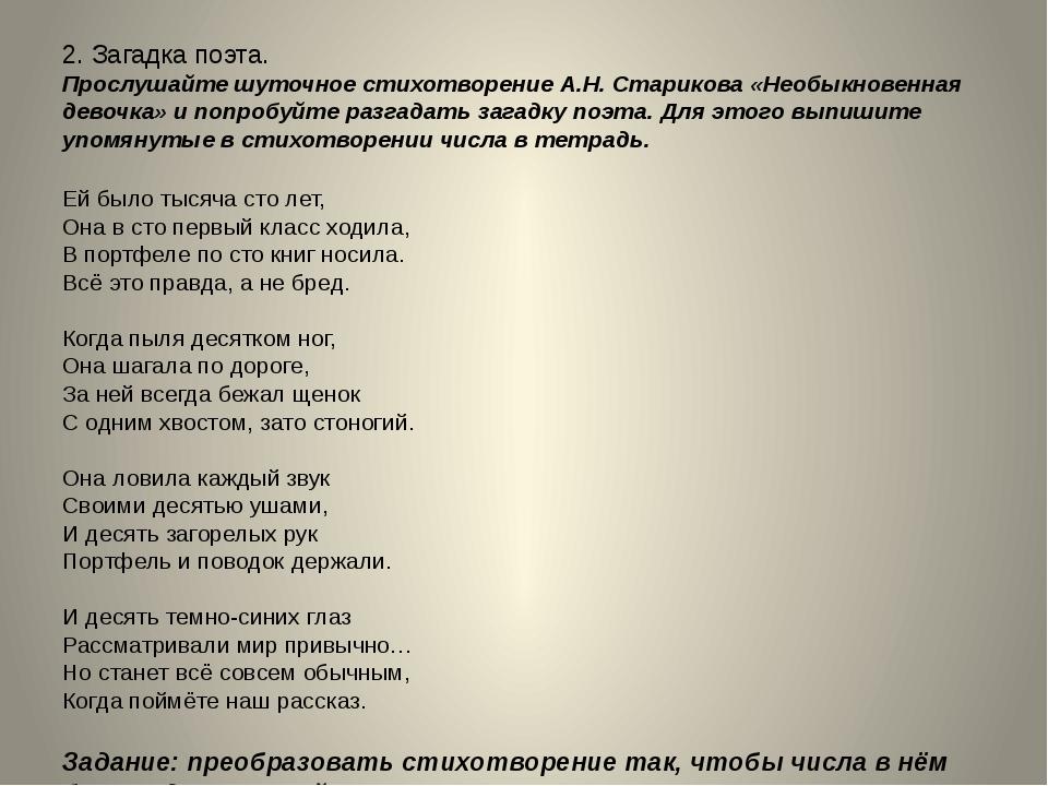2. Загадка поэта. Прослушайте шуточное стихотворение А.Н. Старикова «Необыкно...