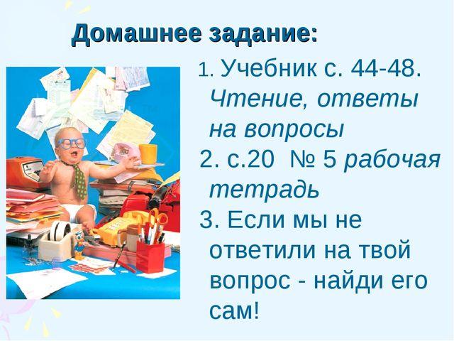 Домашнее задание: 1. Учебник с. 44-48. Чтение, ответы на вопросы 2. с.20 № 5...