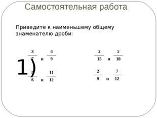 Самостоятельная работа 1) 2) 3) 4) Приведите к наименьшему общему знаменателю