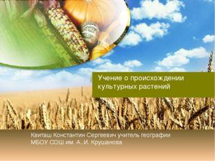 Учение о происхождении культурных растений Квиташ Константин Сергеевич учите