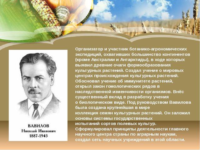 Организатор и участник ботанико-агрономических экспедиций, охвативших большин...
