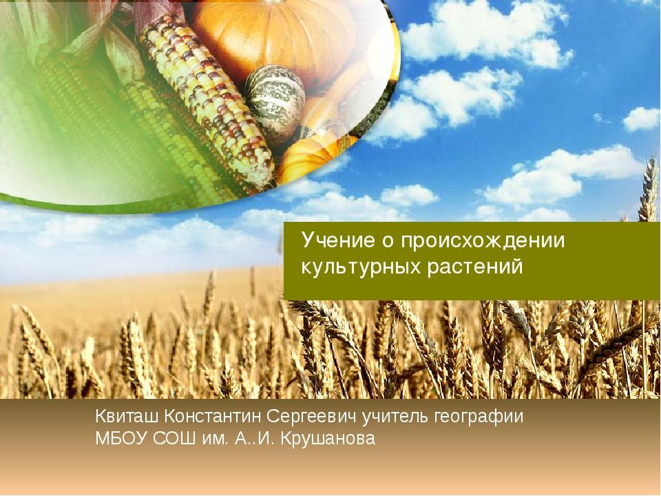 Учение о происхождении культурных растений Квиташ Константин Сергеевич учите...