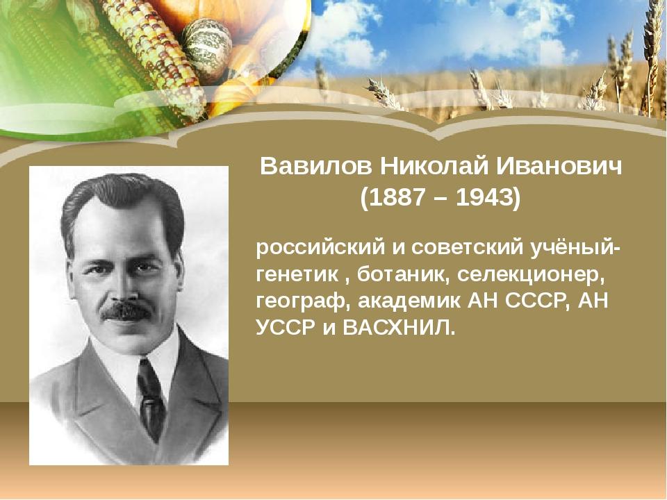 Вавилов Николай Иванович (1887 – 1943) российский и советский учёный-генетик...