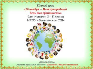 Единый урок «16 ноября – Международный день толерантности» для учащихся 3 – Б