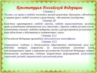Конституция Российской Федерации Статья 2 Человек, его права и свободы являют