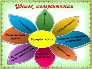 Прощение Сотрудничество Цветок толерантности