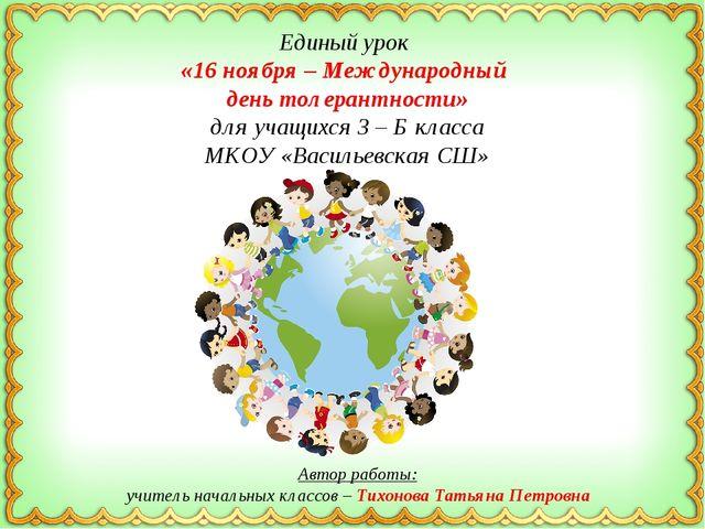 Единый урок «16 ноября – Международный день толерантности» для учащихся 3 – Б...