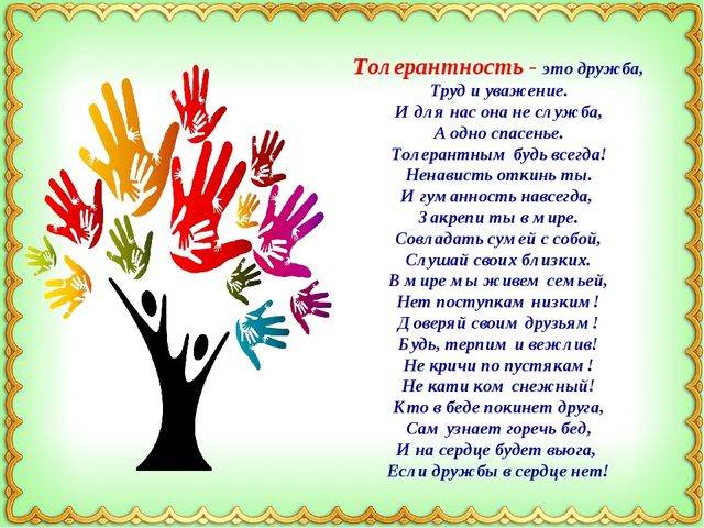 Толерантность - это дружба, Труд и уважение. И для нас она не служба, А одно...