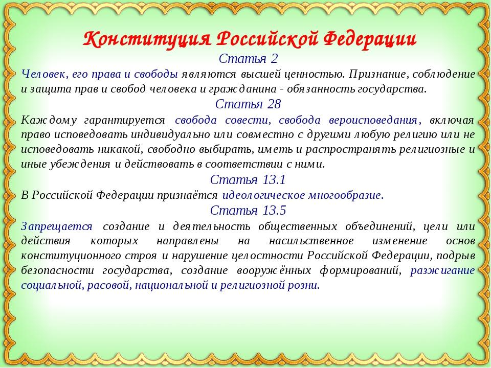 Конституция Российской Федерации Статья 2 Человек, его права и свободы являют...