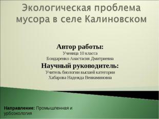 Автор работы: Ученица 10 класса Бондаренко Анастасия Дмитриевна Научный руков
