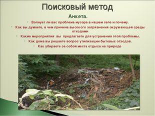 Анкета. Волнует ли вас проблема мусора в нашем селе и почему. Как вы думаете,