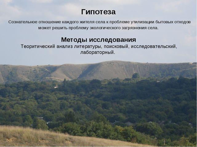 Гипотеза Сознательное отношение каждого жителя села к проблеме утилизации бы...