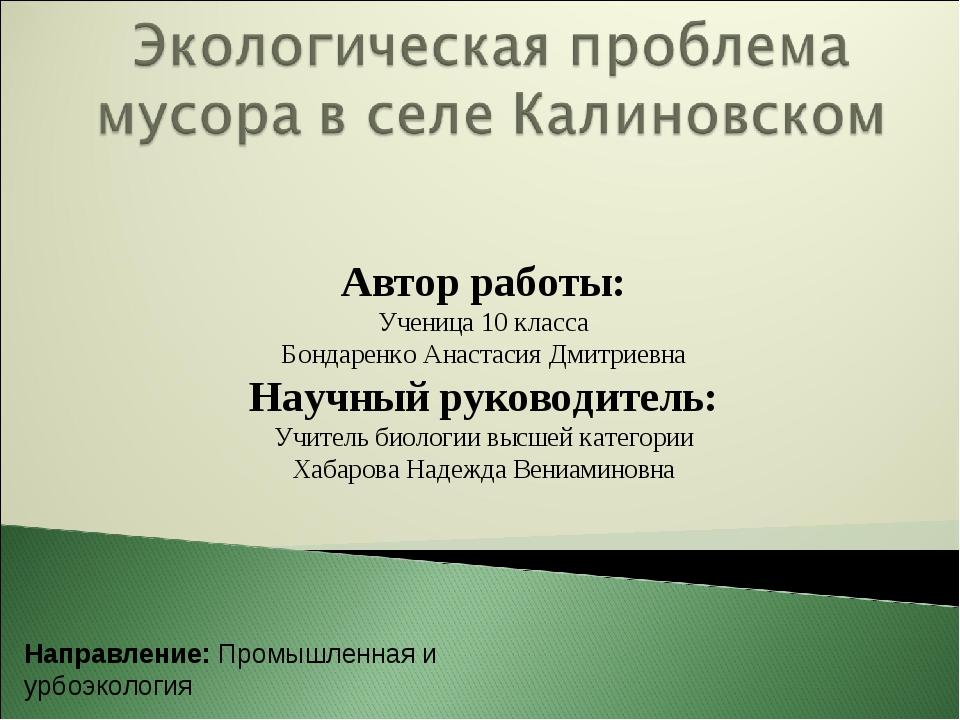 Автор работы: Ученица 10 класса Бондаренко Анастасия Дмитриевна Научный руков...