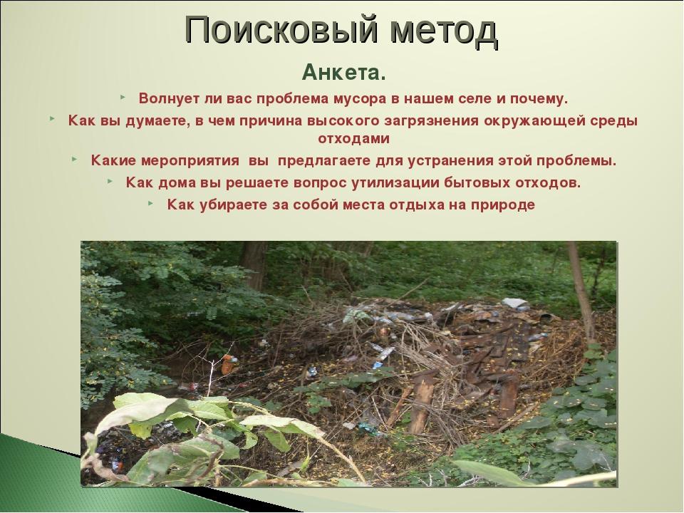 Анкета. Волнует ли вас проблема мусора в нашем селе и почему. Как вы думаете,...