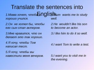 Translate the sentences into English. 1.Мама хочет, чтобы я хорошо учился. 2.