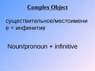 Complex Object существительное/местоимение + инфинитив Noun/pronoun + infinit