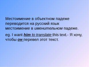 Местоимение в объектном падеже переводится на русский язык местоимение в име