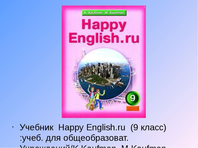 Учебник Happy English.ru (9 класс) :учеб. для общеобразоват. Учреждений/K.Ka...