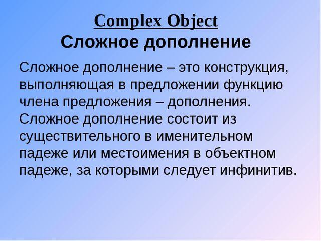 Complex Object Сложное дополнение Сложное дополнение – это конструкция, выпол...