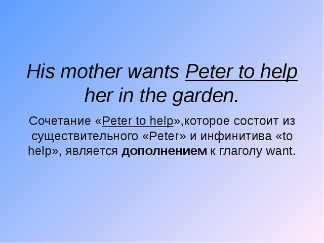 His mother wants Peter to help her in the garden. Сочетание «Peter to help»,...