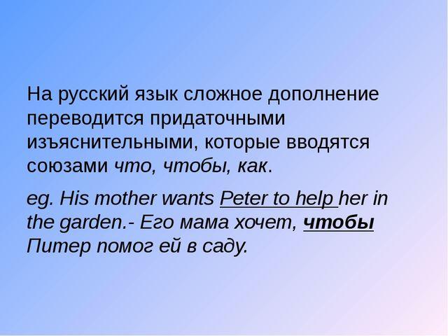 На русский язык сложное дополнение переводится придаточными изъяснительными,...
