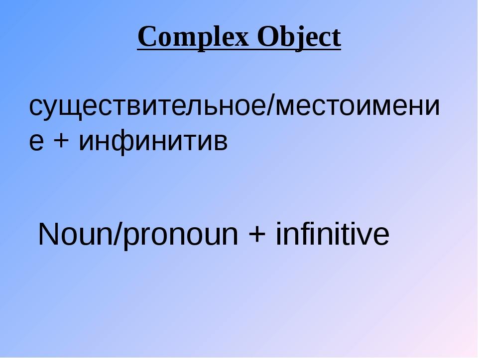 Complex Object существительное/местоимение + инфинитив Noun/pronoun + infinit...
