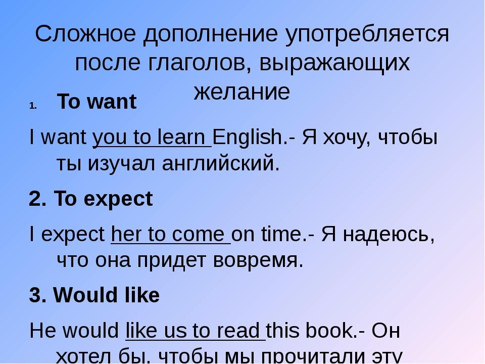 Сложное дополнение употребляется после глаголов, выражающих желание To want I...